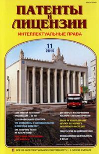 ПАТЕНТЫ И ЛИЦЕНЗИИ. ИНТЕЛЛЕКТУАЛЬНЫЕ ПРАВА 2015, № 11