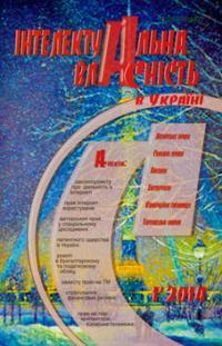 ІНТЕЛЕКТУАЛЬНА ВЛАСНІСТЬ В УКРАЇНІ № 1, 2014