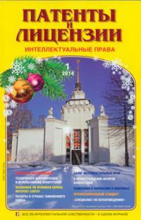 ПАТЕНТЫ И ЛИЦЕНЗИИ № 1, 2014