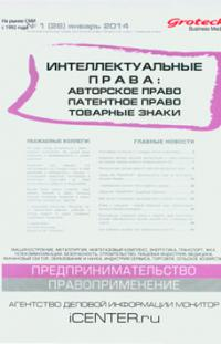 ИНТЕЛЛЕКТУАЛЬНЫЕ ПРАВА : АВТОРСКОЕ ПРАВО ПАТЕНТНОЕ ПРАВО ТОВАРНЫЕ ЗНАКИ № 1, 2014