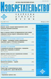 ИЗОБРЕТАТЕЛЬСТВО  2014, №2