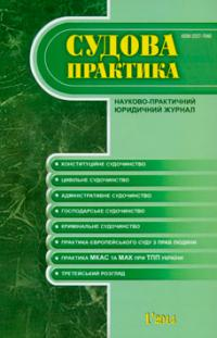 СУДОВА ПРАКТИКА № 1, 2014