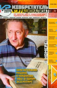 ИЗОБРЕТАТЕЛЬ И РАЦИОНАЛИЗАТОР № 3, 2014