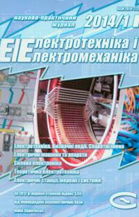 ЕЛЕКТРОТЕХНІКА І ЕЛЕКТРОМЕХАНІКА  № 1, 2014