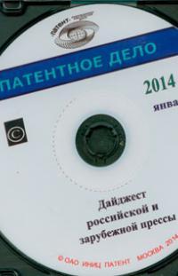 ПАТЕНТНОЕ ДЕЛО № 1, 2014