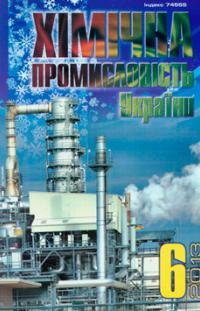 Хімічна промисловість України №6, 2013