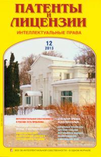 Патенты и лицензии №12, 2013