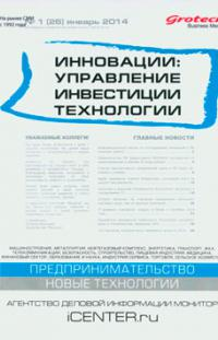 ИННОВАЦИИ: УПРАВЛЕНИЕ, ИНВЕСТИЦИИ, ТЕХНОЛОГИИ № 1, 2014