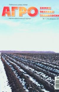 АГРОХИМИЯ, АГРОТЕХНИКА, АГРОТЕХНОЛОГИИ 2014, № 1