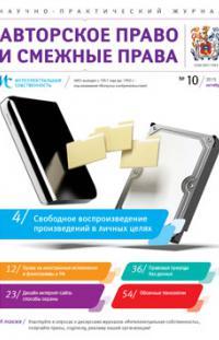 ИС. Авторское право и смежные права 2015, № 10
