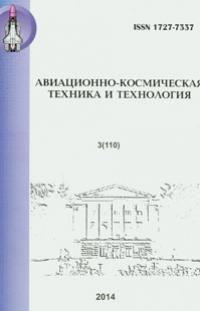 АВИАЦИОННО-КОСМИЧЕСКАЯ ТЕХНИКА И ТЕХНОЛОГИЯ 2014, № 3