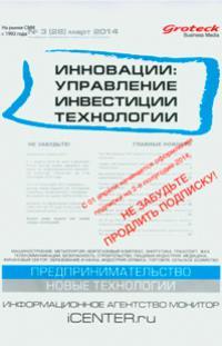 ИННОВАЦИИ: УПРАВЛЕНИЕ, ИНВЕСТИЦИИ, ТЕХНОЛОГИИ 2014, № 3
