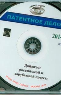 ПАТЕНТНОЕ ДЕЛО 2014, № 6