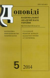 ДОПОВІДІ НАЦІОНАЛЬНОЇ АКАДЕМІЇ НАУК УКРАЇНИ 2014, № 5