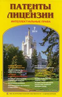 ПАТЕНТЫ И ЛИЦЕНЗИИ 2014, № 7