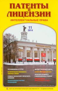 ПАТЕНТЫ И ЛИЦЕНЗИИ 2014, № 11