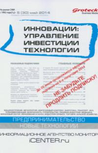 ИННОВАЦИИ: УПРАВЛЕНИЕ, ИНВЕСТИЦИИ, ТЕХНОЛОГИИ 2014, № 5