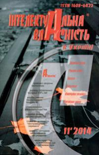 ІНТЕЛЕКТУАЛЬНА ВЛАСНІСТЬ 2014, № 11