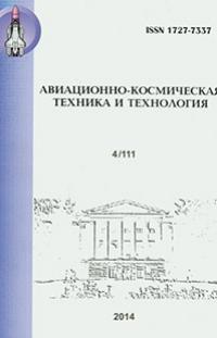 АВИАЦИОННО-КОСМИЧЕСКАЯ ТЕХНИКА И ТЕХНОЛОГИЯ 2014, № 4