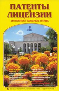 ПАТЕНТЫ И ЛИЦЕНЗИИ ИНТЕЛЛЕКТУАЛЬНЫЕ ПРАВА 2014, № 9