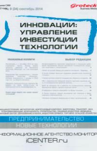 ИННОВАЦИИ: УПРАВЛЕНИЕ, ИНВЕСТИЦИИ, ТЕХНОЛОГИИ 2014, № 9