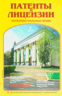 ПАТЕНТЫ И ЛИЦЕНЗИИ ИНТЕЛЛЕКТУАЛЬНЫЕ ПРАВА 2014, № 5