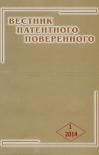 ВЕСТНИК ПАТЕНТНОГО ПОВЕРЕННОГО 2014, № 1