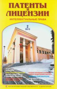 ПАТЕНТЫ И ЛИЦЕНЗИИ 2015, № 2