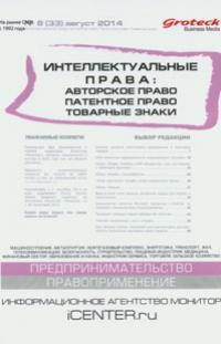 ИНТЕЛЛЕКТУАЛЬНЫЕ ПРАВА АВТОРСКОЕ ПРАВО, ПАТЕНТНОЕ ПРАВО, ТОВАРНЫЕ ЗНАКИ 2014, № 8