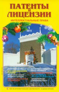 ПАТЕНТЫ И ЛИЦЕНЗИИ 2015, № 1