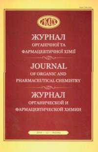 ЖУРНАЛ ОРГАНІЧНОЇ ТА ФАРМАЦЕВТИЧНОЇ ХІМІЇ 2014, № 2