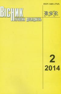 ВІСНИК НАУКОВИХ ДОСЛІДЖЕНЬ 2014, № 2