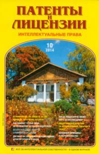ПАТЕНТЫ И ЛИЦЕНЗИИ 2014, № 10