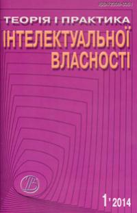 ТЕОРІЯ І ПРАКТИКА ІНТЕЛЕКТУАЛЬНОЇ ВЛАСНОСТІ  2014, № 1