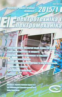 ЕЛЕКТРОТЕХНІКА І ЕЛЕКТРОМЕХАНІКА 2015, № 1