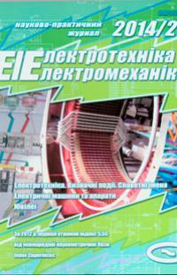 ЕЛЕКТРОТЕХНІКА І ЕЛЕКТРОМЕХАНІКА 2014, № 2