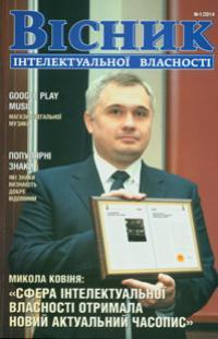 ВІСНИК ІНТЕЛЕКТУАЛЬНОЇ ВЛАСНОСТІ 2014, № 1