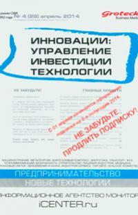 ИННОВАЦИИ: УПРАВЛЕНИЕ, ИНВЕСТИЦИИ, ТЕХНОЛОГИИ 2014, № 4