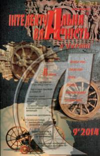 ІНТЕЛЕКТУАЛЬНА ВЛАСНІСТЬ 2014, № 9