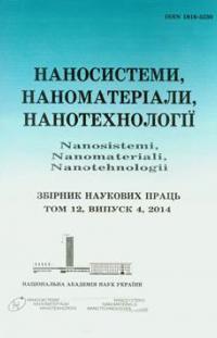 НАНОСИСТЕМИ, НАНОМАТЕРІАЛИ, НАНОТЕХНОЛОГІЇ 2014, ТОМ 12, ВИПУСК 4