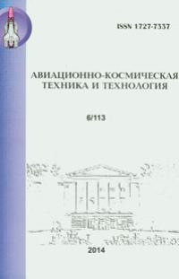 АВИАЦИОННО-КОСМИЧЕСКАЯ ТЕХНИКА И ТЕХНОЛОГИЯ 2014, № 6