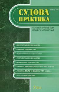 СУДОВА ПРАКТИКА 2014, № 3