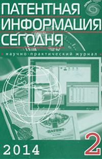 ПАТЕНТНАЯ ИНФОРМАЦИЯ СЕГОДНЯ 2014, № 2