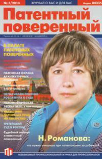 ПАТЕНТНЫЙ ПОВЕРЕННЫЙ 2014, № 5