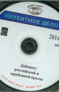ПАТЕНТНОЕ ДЕЛО 2014, № 7