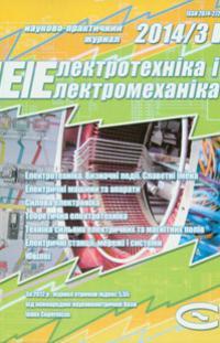 ЕЛЕКТРОТЕХНІКА І ЕЛЕКТРОМЕХАНІКА 2014, № 3