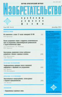 ИЗОБРЕТАТЕЛЬСТВО 2014, № 12