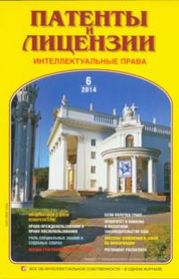 ПАТЕНТЫ И ЛИЦЕНЗИИ 2014, № 6