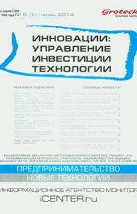 ИННОВАЦИИ: УПРАВЛЕНИЕ ИНВЕСТИЦИИ ТЕХНОЛОГИИ 2014, № 6