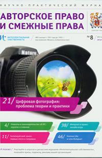 АВТОРСКОЕ ПРАВО И СМЕЖНЫЕ ПРАВА 2014, № 8